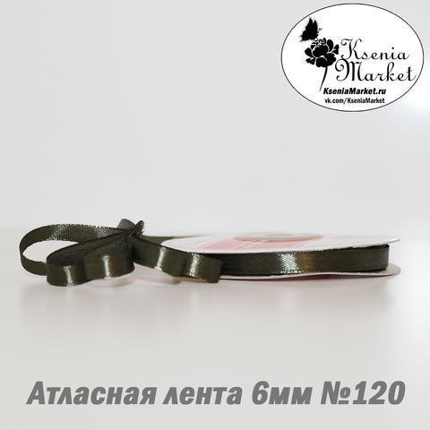 Атласная лента 6мм 27метров №120 (хаки)