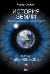 История Земли.От звездной пылик живой планете