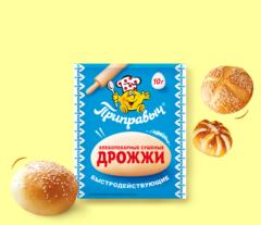 ДРОЖЖИ БЫСТРОДЕЙСТВУЮЩИЕ 10 г