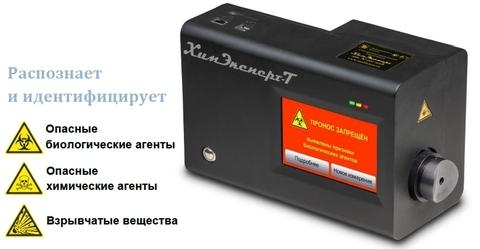 Портативный рамановский спектрометр «ХимЭксперт-Т»