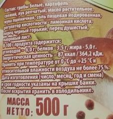 Грибы тушеные 500г. Слободар этикетка