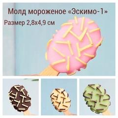 Молд Мороженное