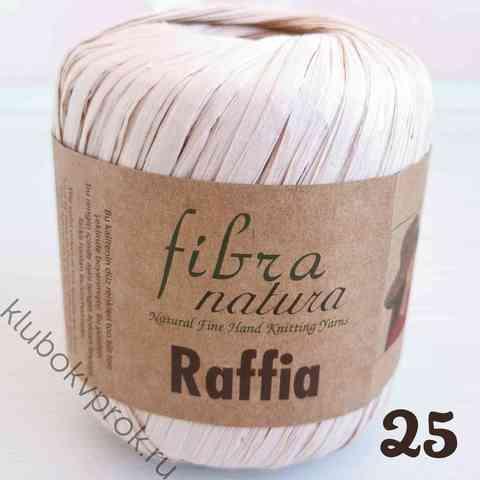 FIBRANATURA RAFFIA 116-25, Слоновая кость