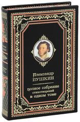 Пушкин. Полное собрание стихотворений в одном томе