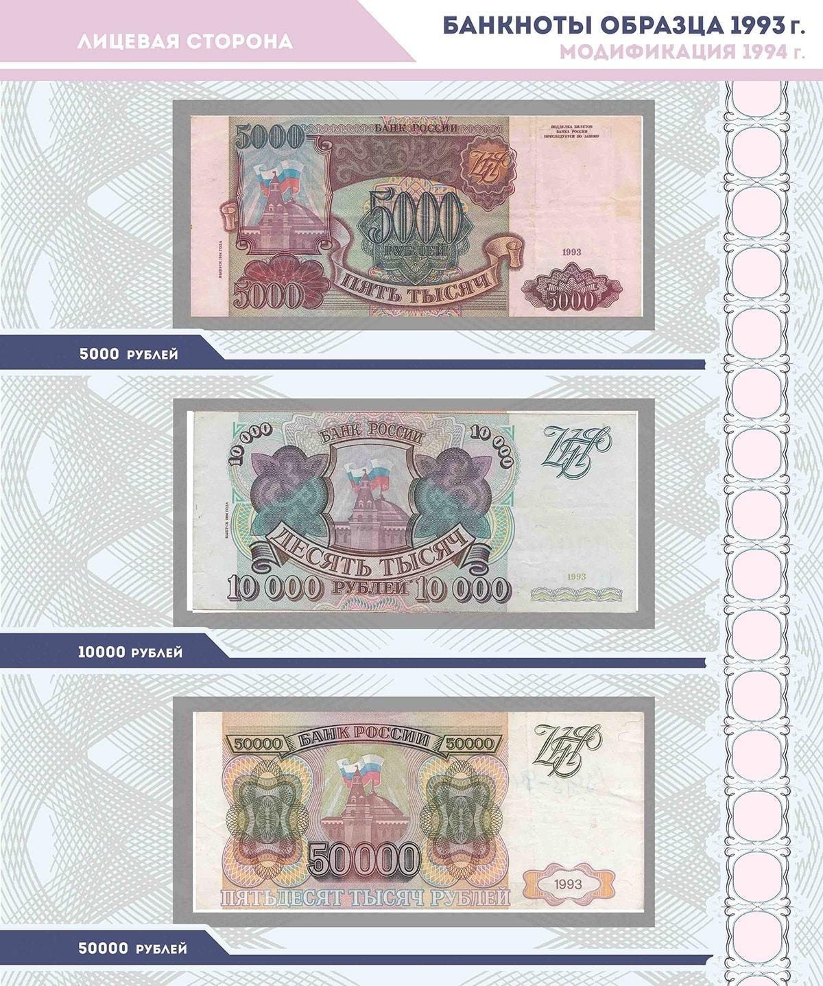 Альбом для банкнот Российской Федерации Коллекционеръ