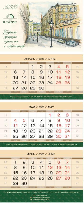 Дизайн календарей 3
