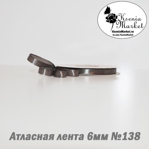 Атласная лента 6мм 27метров №138 (т. серый)