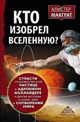 Кто изобрел вселенную? Страсти по божественной частице в андронном коллайдере и другие истории о науке, вере и сотворении мира