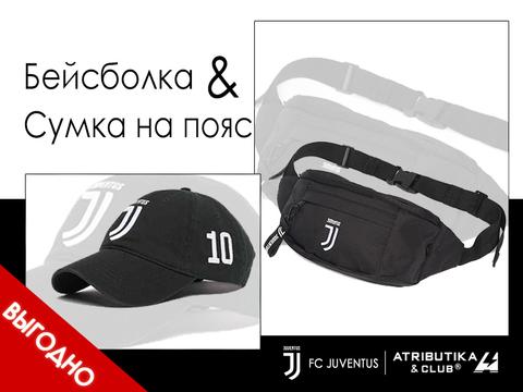 Комплект ФК Ювентус (бейсболка и сумка на пояс)