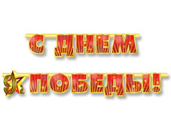 Гирлянда-буквы С Днем Победы, 230 см