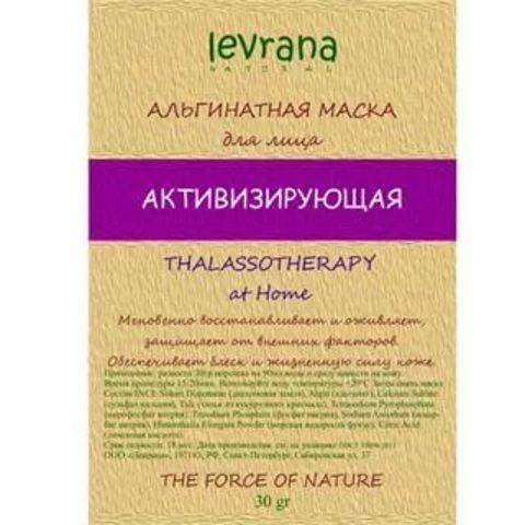 Levrana, Альгинатная маска для лица Активизирующая, 30гр
