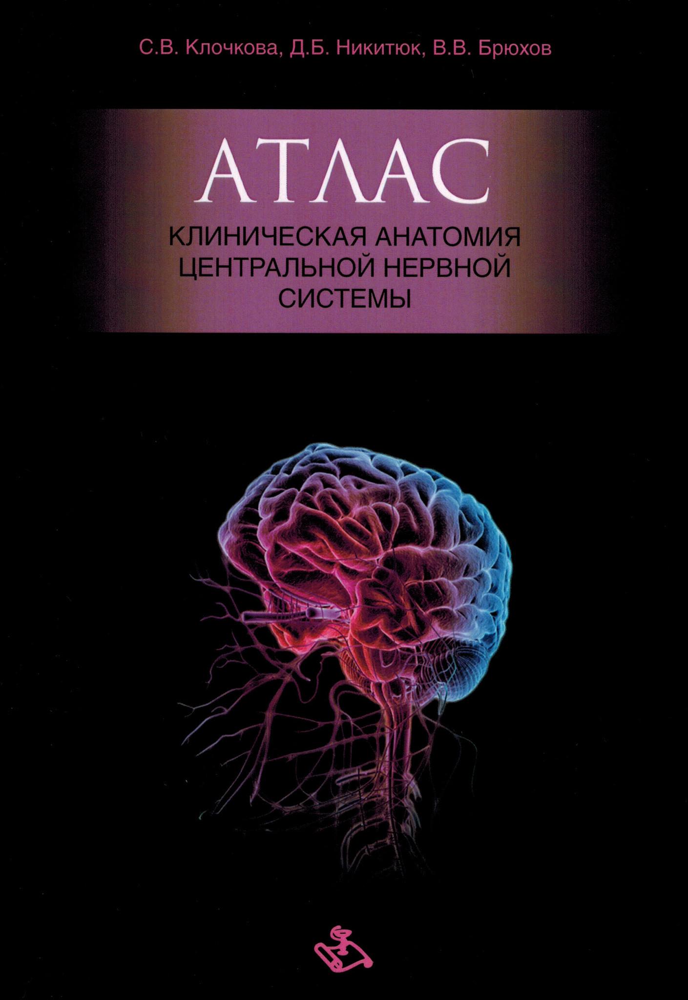 Каталог Атлас. Клиническая анатомия центральной нервной системы kacns.jpg