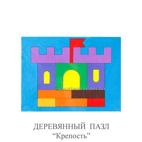 ДЕРЕВЯННЫЕ ПАЗЛЫ «Крепость»