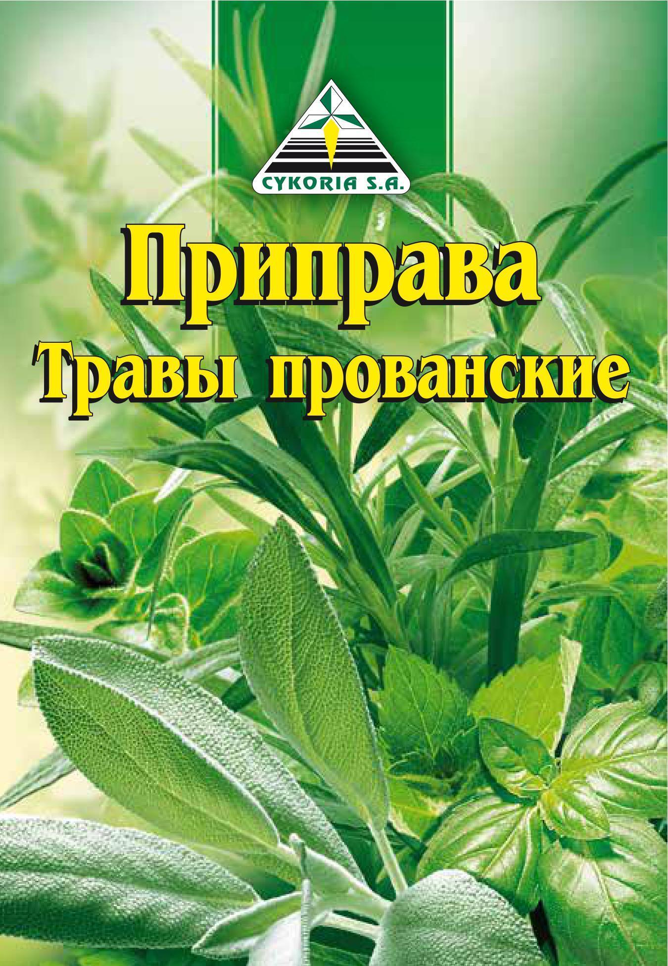 Приправа Травы прованские 25п х 10г