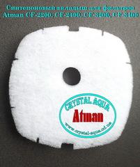 Синтепон вкладыш для внешних фильтров Atman CF-2200