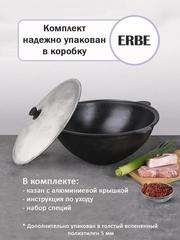 Казан чугунный узбекский 4.5 л