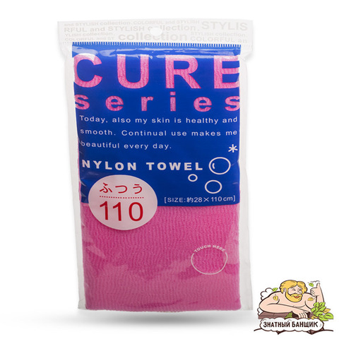 Розовая мочалка 110см.