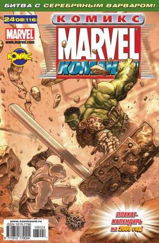 Marvel: Команда №116