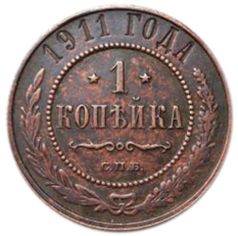 1  копейка. Николай II. СПБ. 1911 год. VF