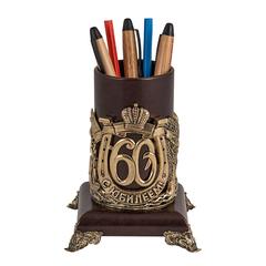 """Стакан для письменных принадлежностей """"60 лет"""""""