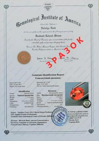 Идентификация цветного камня с выдачей сертификата от 400 грн