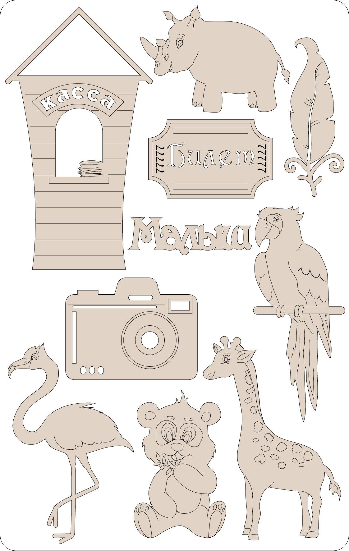 Набор чипборда «Зоопарк №1»
