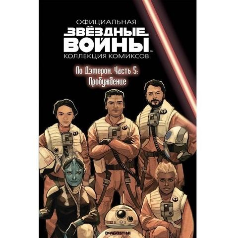 Звёздные Войны. Официальная коллекция комиксов №81