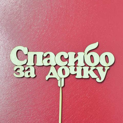 Топпер ДекорКоми из дерева, надпись на палочке Спасибо за дочку