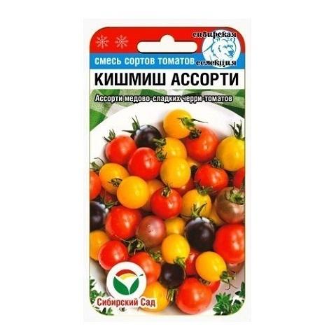 Кишмиш смесь 20шт томат (Сиб Сад)
