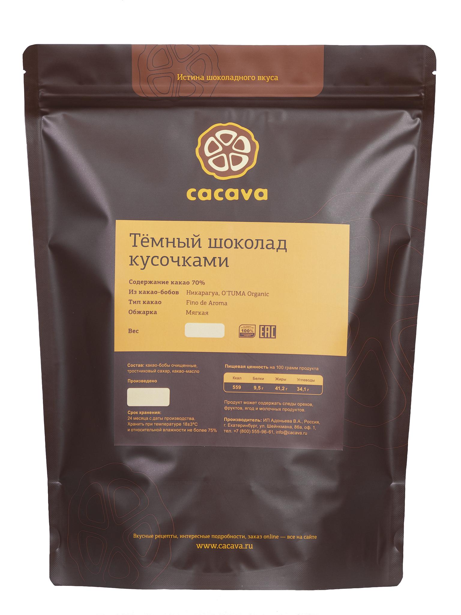 Тёмный шоколад 70 % какао (Никарагуа O'Tuma), упаковка 1 кг