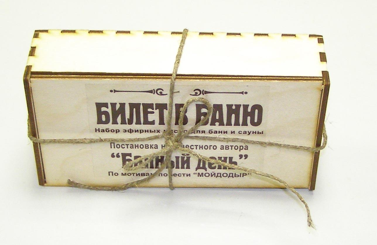 Набор эфирных масел Билет в баню в деревянной шкатулке