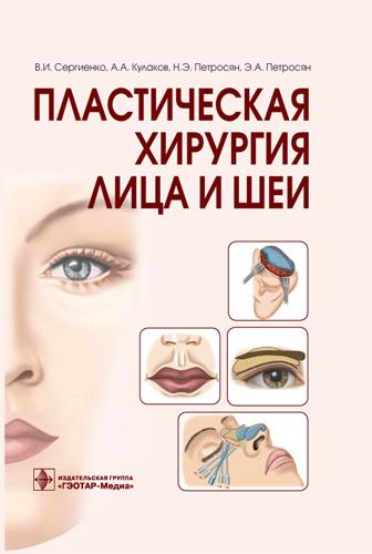 Пластика Пластическая хирургия лица и шеи 8_.jpg