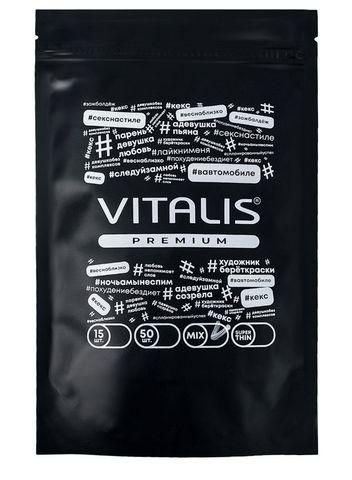 Презервативы Vitalis Premium Mix - 15 шт.