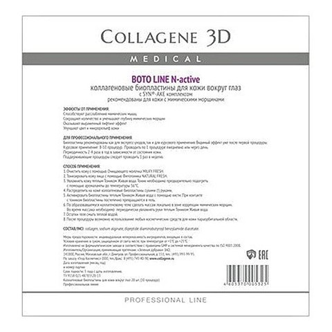 *Коллагеновые биопластины для кожи вокруг глаз(Collagene3D/BotoLine/N-active/№20/005325)