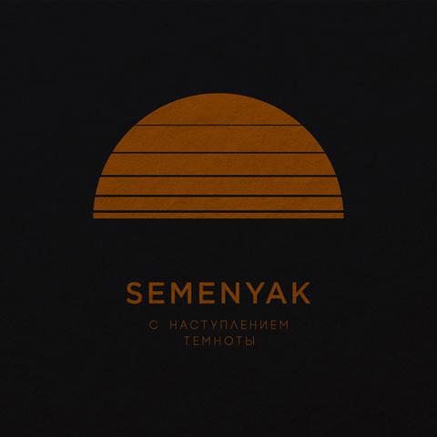 SEMENYAK – с наступлением темноты (Digital) (2019)