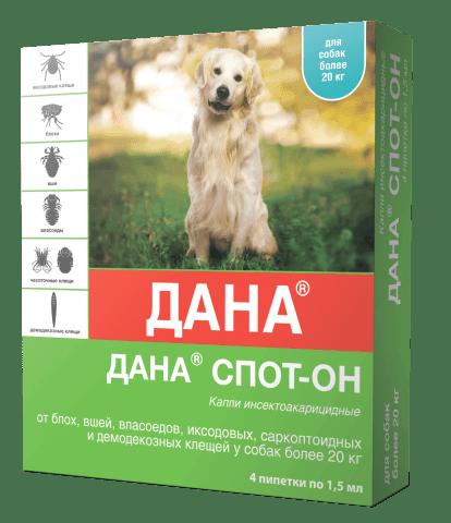 Дана Спот-Он для собак и щенков более 20 кг 4 пипетки