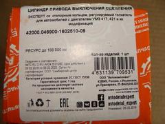 РЦС УАЗ 452,469 и мод.  (АДС)  Стандарт