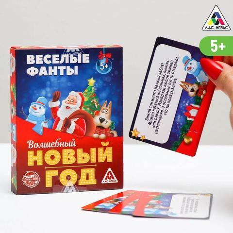 063-1282 Веселые фанты для детей «Волшебный Новый год»