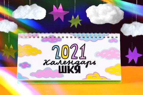 Календарь ШКЯ 2021