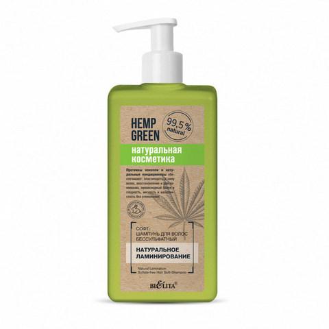 Софт-шампунь для волос бессульфатный «Натуральное ламинирование» Hemp green , 255 мл