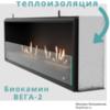 биокамин Lux Fire ВЕГА-2