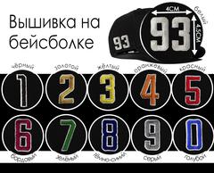 Вышивка личного номера на бейсболке