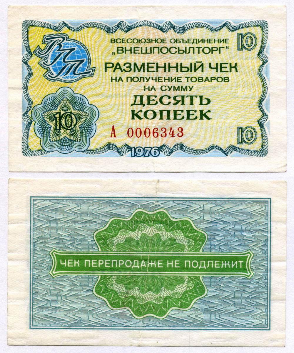 Чек 10 копеек Внешпосылторг 1976 г. VF (желтый фон)