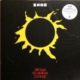 Кино / Звезда По Имени Солнце (LP)