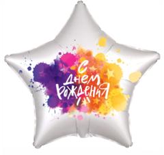 Р Звезда, С Днем Рождения (краски), Белый жемчужный, Сатин, 18''/46 см, 1 шт.