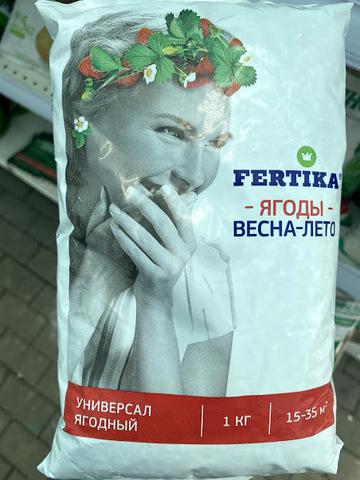 Fertika ягодное удобрение 1 кг