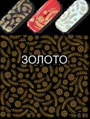 Слайдер-Дизайн  S 85 золото
