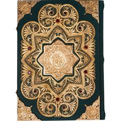 Коран большой с литьем золотой филигранью и гранатами в шкатулке
