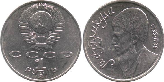 1 рубль Махтумкули 1991 г.