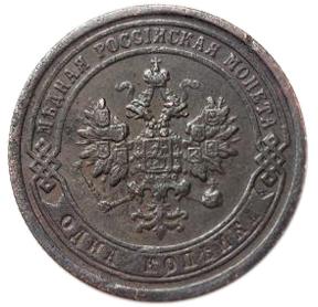 1 копейка. Николай II. СПБ. 1899 год. VF-XF